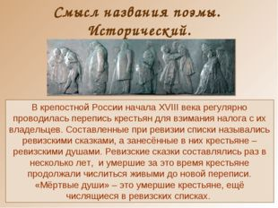 Смысл названия поэмы. Исторический. В крепостной России начала XVIII века рег