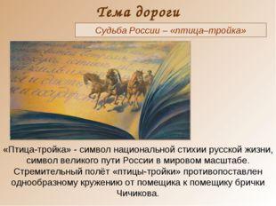 Тема дороги Судьба России – «птица–тройка» «Птица-тройка» - символ национальн