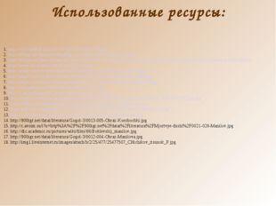 1. http://s012.radikal.ru/i319/1103/6c/2b4cf24cc15d.jpg 2. http://900igr.net/