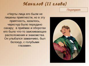 Манилов (II глава) Портрет «Черты лица его были не лишены приятности, но в эт
