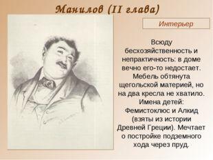 Манилов (II глава) Интерьер Всюду бесхозяйственность и непрактичность: в доме