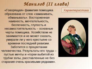 Манилов (II глава) Характеристика «Говорящая» фамилия помещика образована от