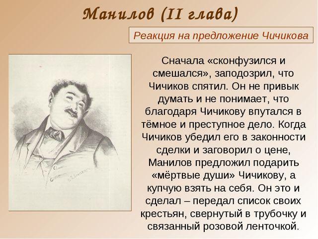 Манилов (II глава) Реакция на предложение Чичикова Сначала «сконфузился и сме...