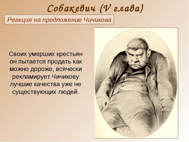 Собакевич (V глава) Реакция на предложение Чичикова Своих умерших крестьян он...