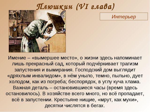 Плюшкин (VI глава) Интерьер Имение – «вымершее место», о жизни здесь напомина...