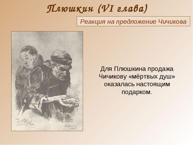 Плюшкин (VI глава) Реакция на предложение Чичикова Для Плюшкина продажа Чичик...