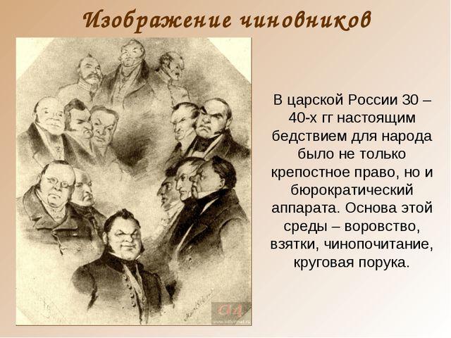Изображение чиновников В царской России 30 – 40-х гг настоящим бедствием для...