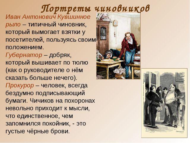 Портреты чиновников Иван Антонович Кувшинное рыло – типичный чиновник, которы...