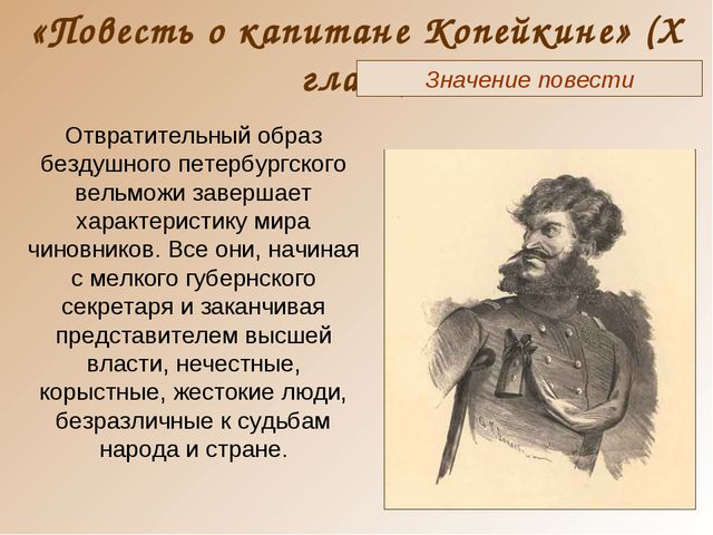 «Повесть о капитане Копейкине» (X глава) Значение повести Отвратительный обра...