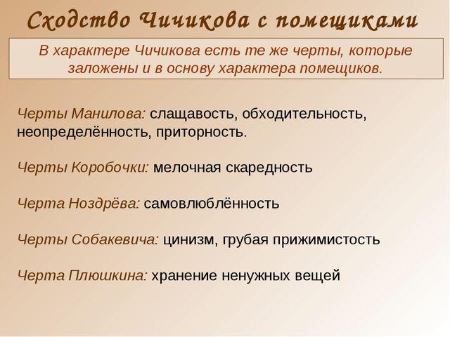 Сходство Чичикова с помещиками В характере Чичикова есть те же черты, которые...
