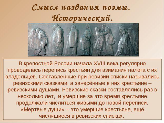 Смысл названия поэмы. Исторический. В крепостной России начала XVIII века рег...