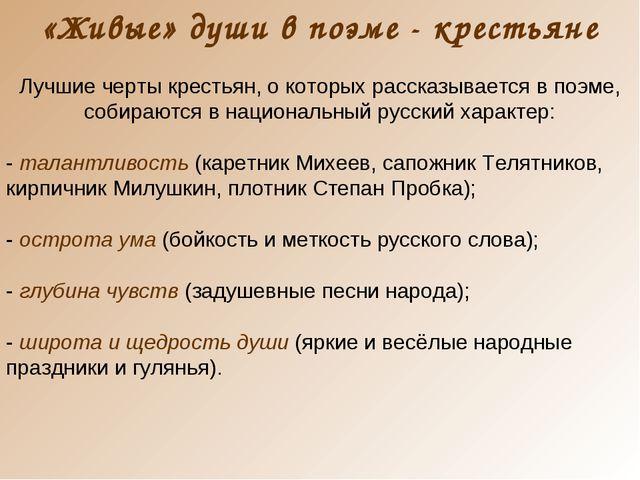 «Живые» души в поэме - крестьяне Лучшие черты крестьян, о которых рассказывае...
