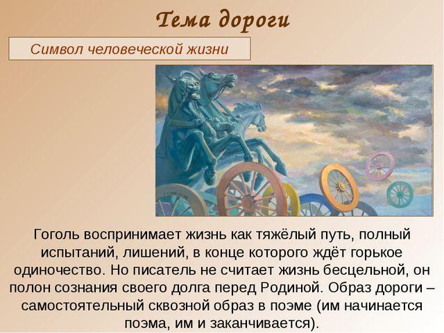 Тема дороги Символ человеческой жизни Гоголь воспринимает жизнь как тяжёлый п...