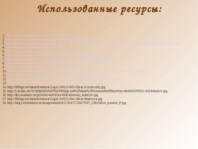 1. http://s012.radikal.ru/i319/1103/6c/2b4cf24cc15d.jpg 2. http://900igr.net/...