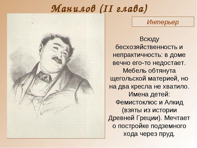 Манилов (II глава) Интерьер Всюду бесхозяйственность и непрактичность: в доме...