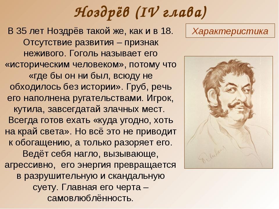 Ноздрёв (IV глава) Характеристика В 35 лет Ноздрёв такой же, как и в 18. Отсу...
