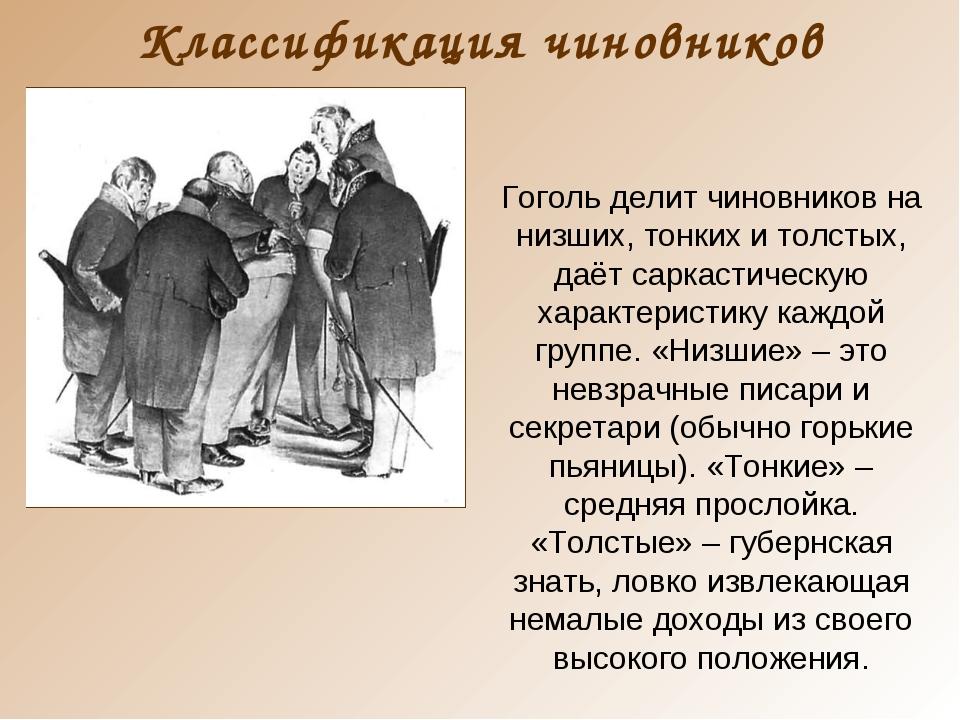 Классификация чиновников Гоголь делит чиновников на низших, тонких и толстых,...