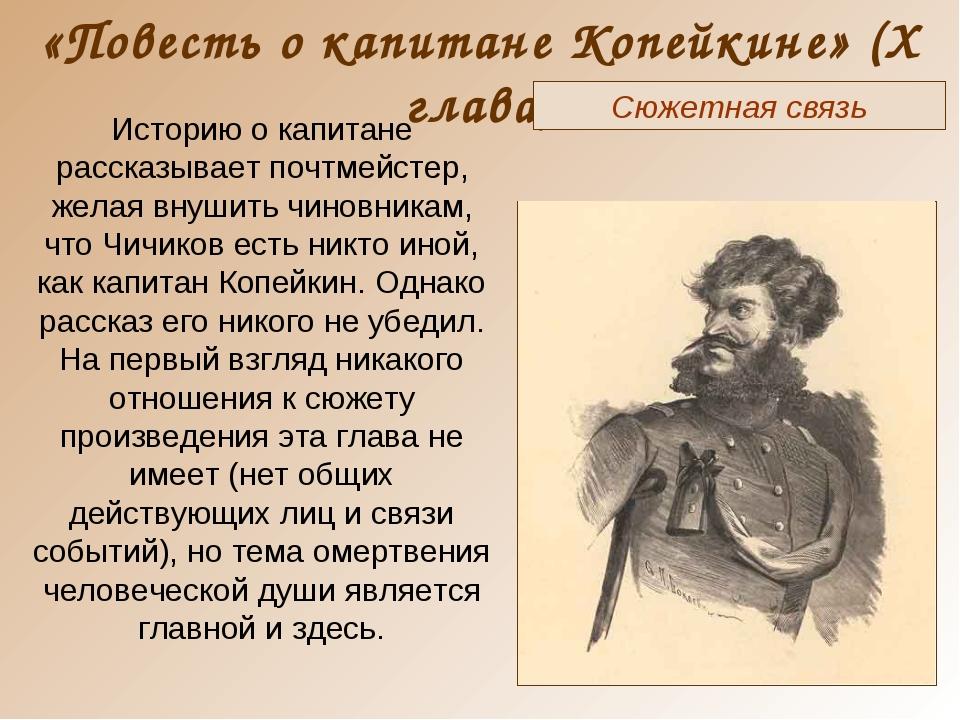 «Повесть о капитане Копейкине» (X глава) Сюжетная связь Историю о капитане ра...