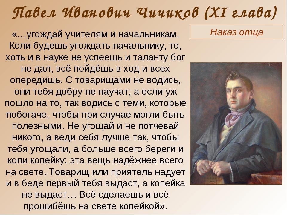 Павел Иванович Чичиков (XI глава) Наказ отца «…угождай учителям и начальникам...
