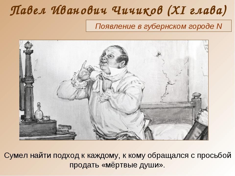 Павел Иванович Чичиков (XI глава) Появление в губернском городе N Сумел найти...