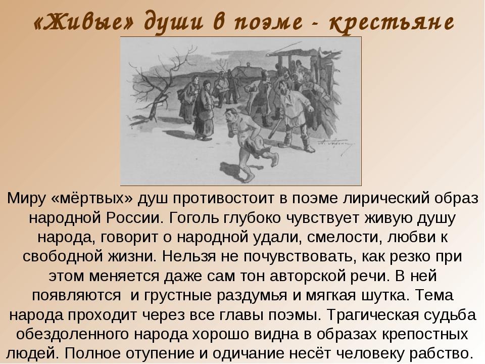 «Живые» души в поэме - крестьяне Миру «мёртвых» душ противостоит в поэме лири...