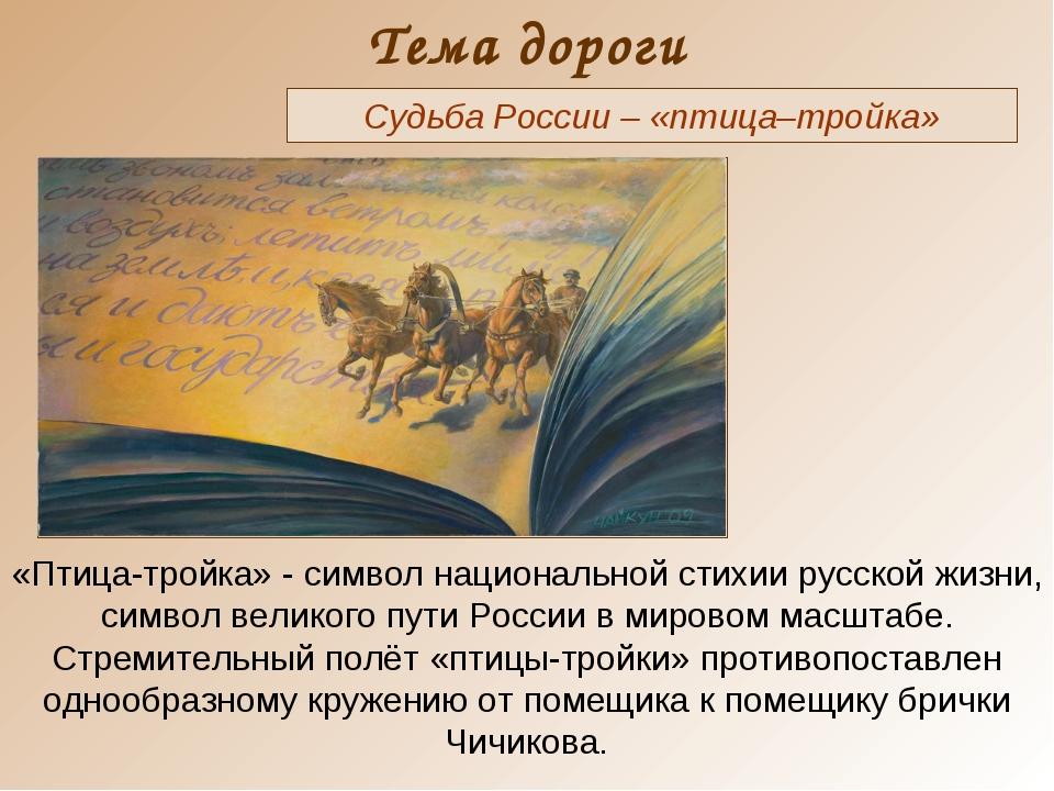 Тема дороги Судьба России – «птица–тройка» «Птица-тройка» - символ национальн...