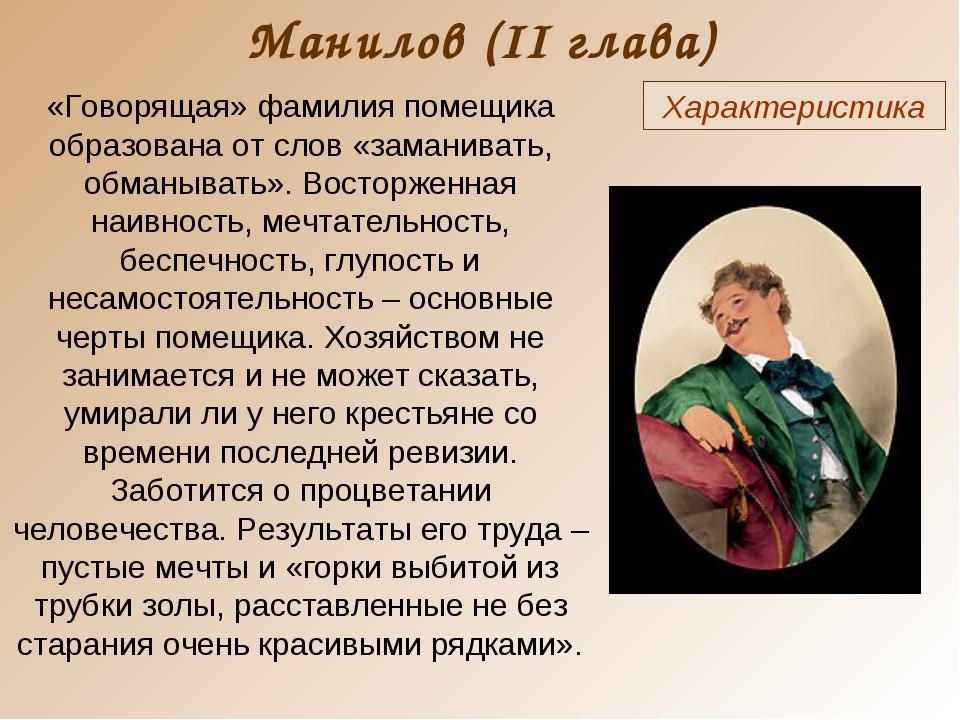 Манилов (II глава) Характеристика «Говорящая» фамилия помещика образована от...