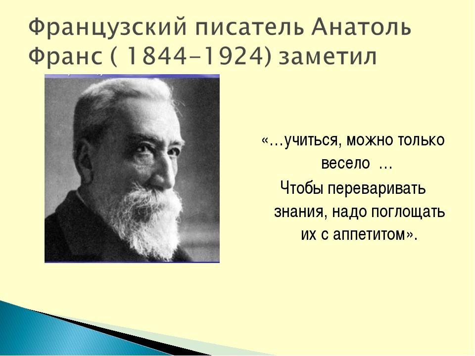 «…учиться, можно только весело … Чтобы переваривать знания, надо поглощать и...
