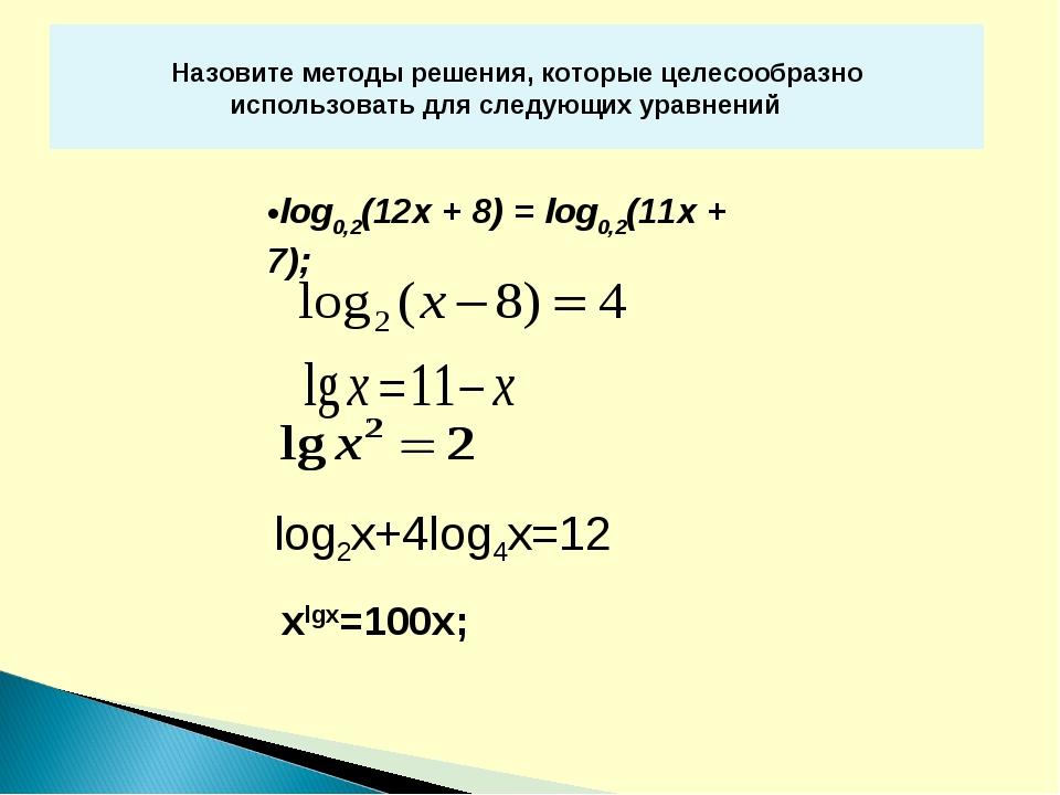 log2x+4log4x=12 xlgx=100x; Назовите методы решения, которые целесообразно исп...
