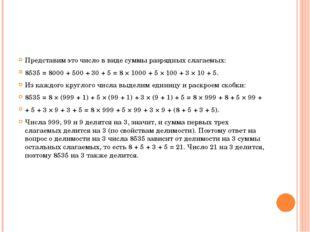 Представим это число в виде суммы разрядных слагаемых: 8535 = 8000 + 500 + 3