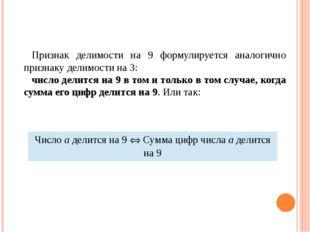 Признак делимости на 9 формулируется аналогично признаку делимости на 3: чис