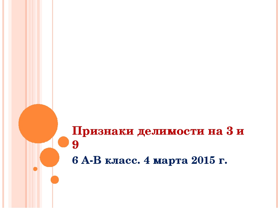 Признаки делимости на 3 и 9 6 А-В класс. 4 марта 2015 г.