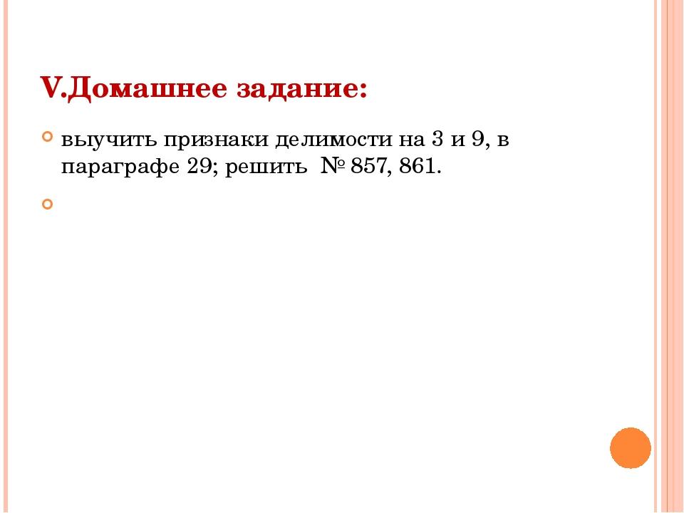 V.Домашнее задание: выучить признаки делимости на 3 и 9, в параграфе 29; реши...