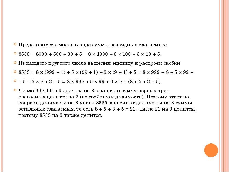 Представим это число в виде суммы разрядных слагаемых: 8535 = 8000 + 500 + 3...
