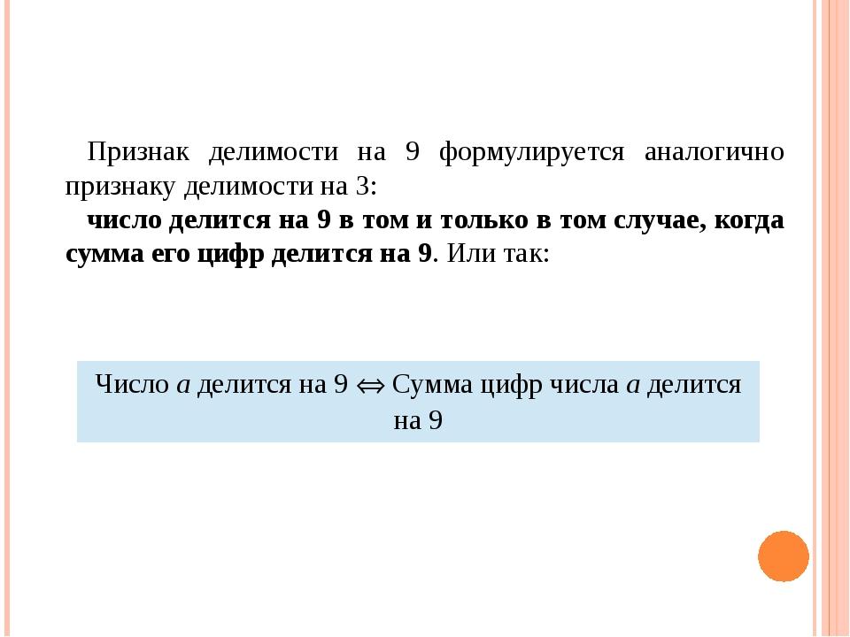 Признак делимости на 9 формулируется аналогично признаку делимости на 3: чис...