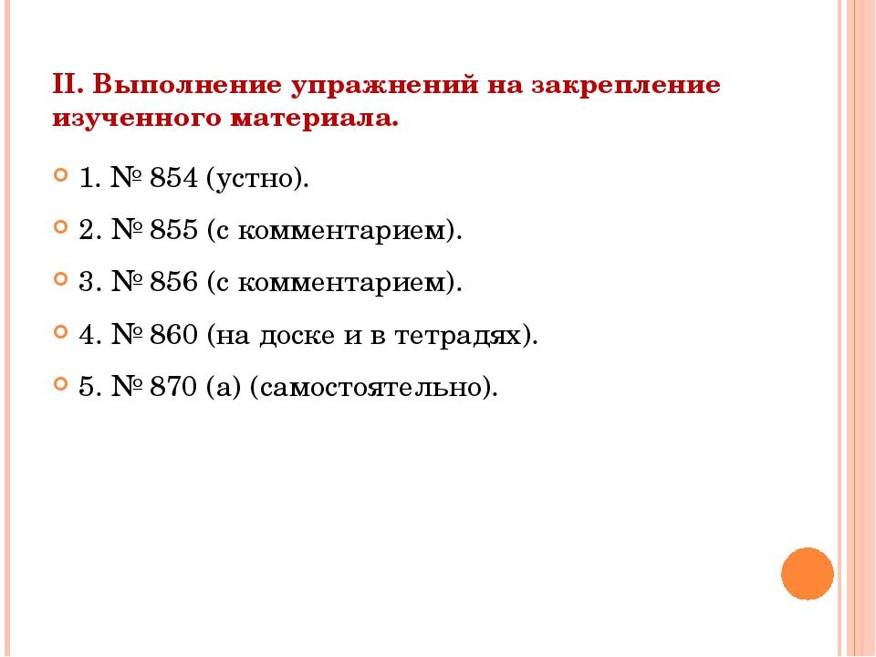 II. Выполнение упражнений на закрепление изученного материала. 1. № 854 (устн...