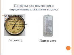 Приборы для измерения и определения влажности воздуха Гигрометр Психрометр