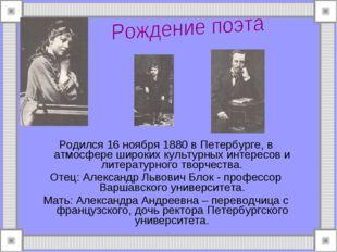 Родился 16 ноября 1880 в Петербурге, в атмосфере широких культурных интересов