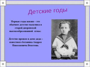 Первые годы жизни – это обычное детство мальчика в старой дворянской высокооб