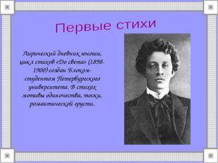 Лирический дневник юноши, цикл стихов «До света» (1898-1900) создан Блоком-ст