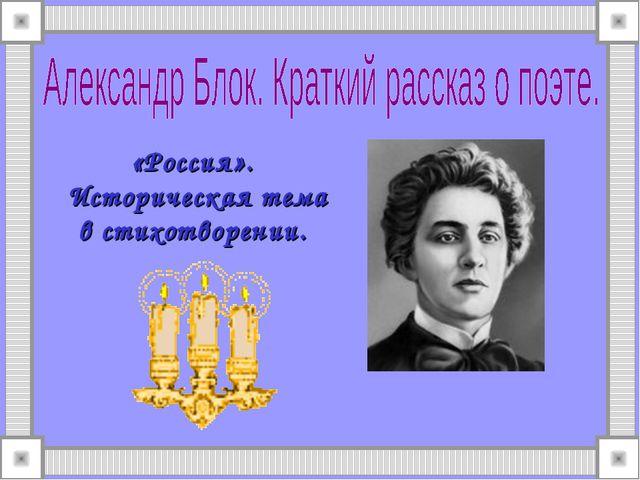«Россия». Историческая тема в стихотворении.
