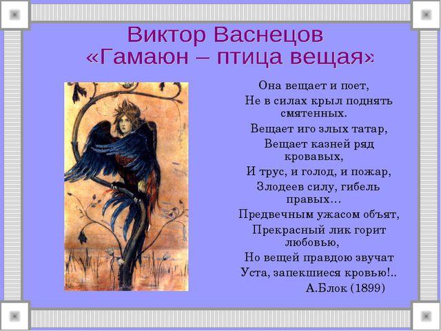 Она вещает и поет, Не в силах крыл поднять смятенных. Вещает иго злых татар,...