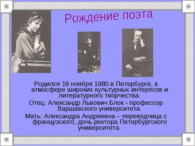 Родился 16 ноября 1880 в Петербурге, в атмосфере широких культурных интересов...