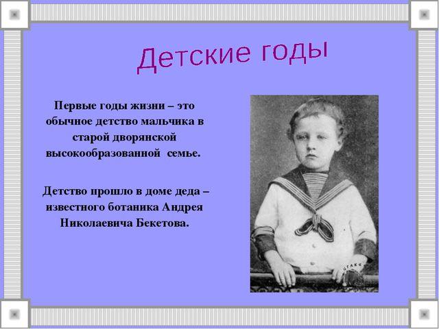 Первые годы жизни – это обычное детство мальчика в старой дворянской высокооб...
