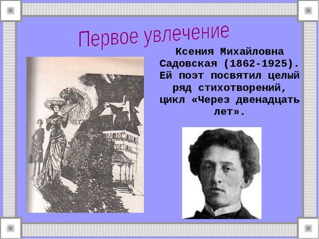 Ксения Михайловна Садовская (1862-1925). Ей поэт посвятил целый ряд стихотвор...