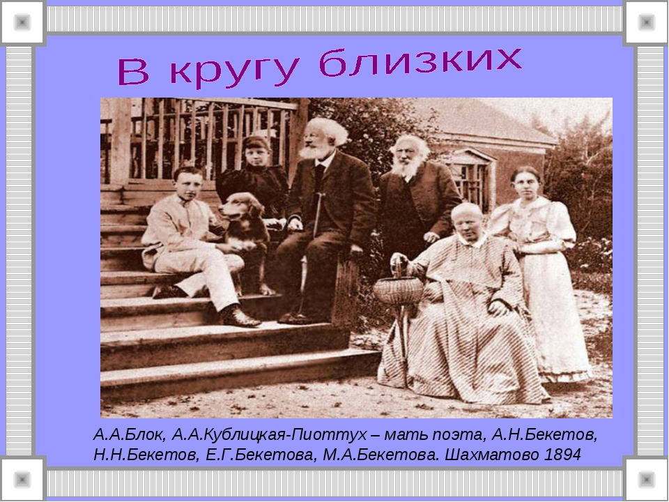 А.А.Блок, А.А.Кублицкая-Пиоттух – мать поэта, А.Н.Бекетов, Н.Н.Бекетов, Е.Г.Б...