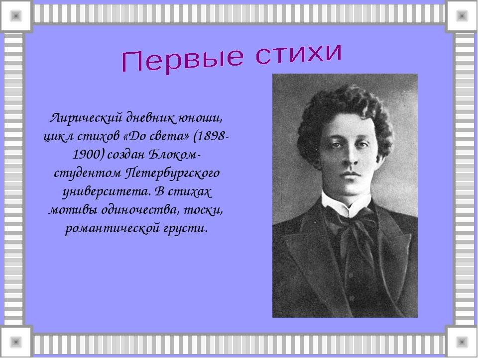 Лирический дневник юноши, цикл стихов «До света» (1898-1900) создан Блоком-ст...