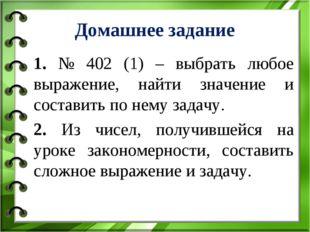 Домашнее задание 1. № 402 (1) – выбрать любое выражение, найти значение и сос