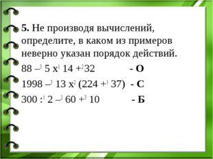 5. Не производя вычислений, определите, в каком из примеров неверно указан по