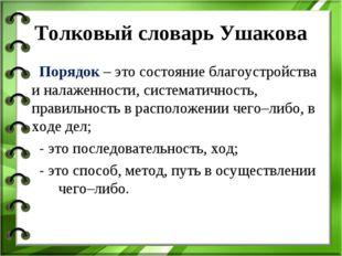 Толковый словарь Ушакова Порядок – это состояние благоустройства и налаженнос